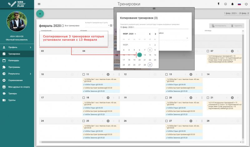 Step 10 - Create trainings by WebSportPlan