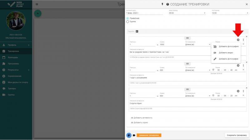 Step 5 - Create training by WebSportPlan