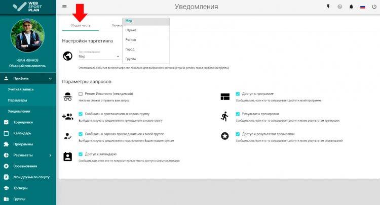 step-9-account-targeting-world